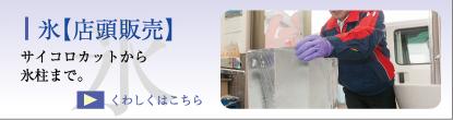 氷 店頭発売
